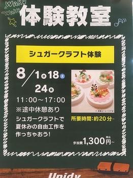 ユニディ川崎体験看板.jpg